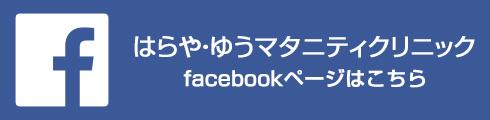 はらや・ゆうマタニティクリニック Facebookページ